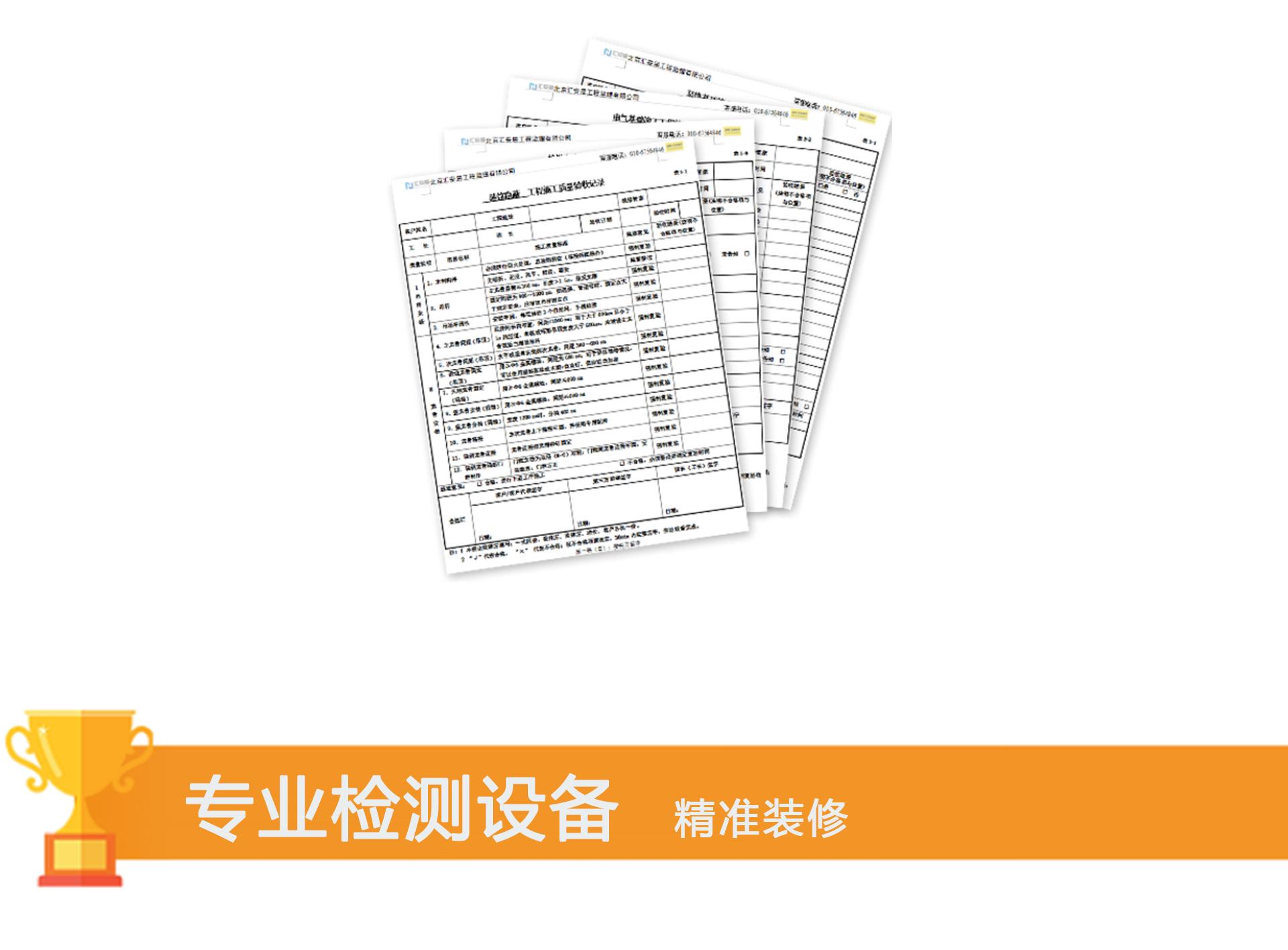 业之峰第三方检查工程_07.jpg