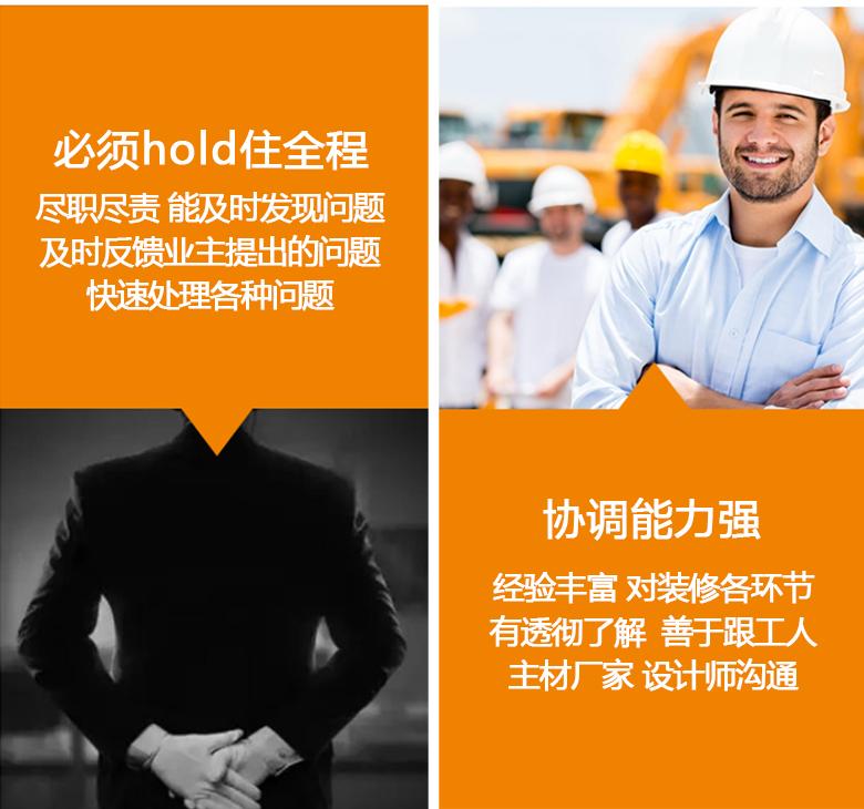 业之峰私人管家_05.jpg