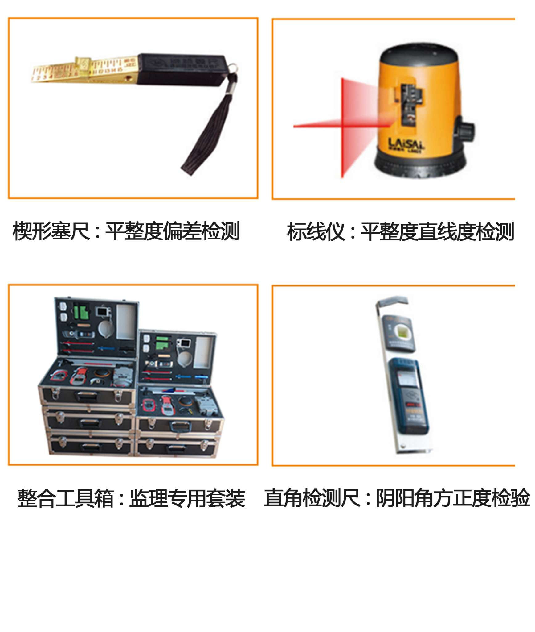 业之峰第三方检查工程_09.jpg