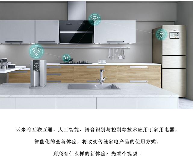 云米互联网智能家电_云米互联网智能厨房【视频】-_-云米科技_02.jpg