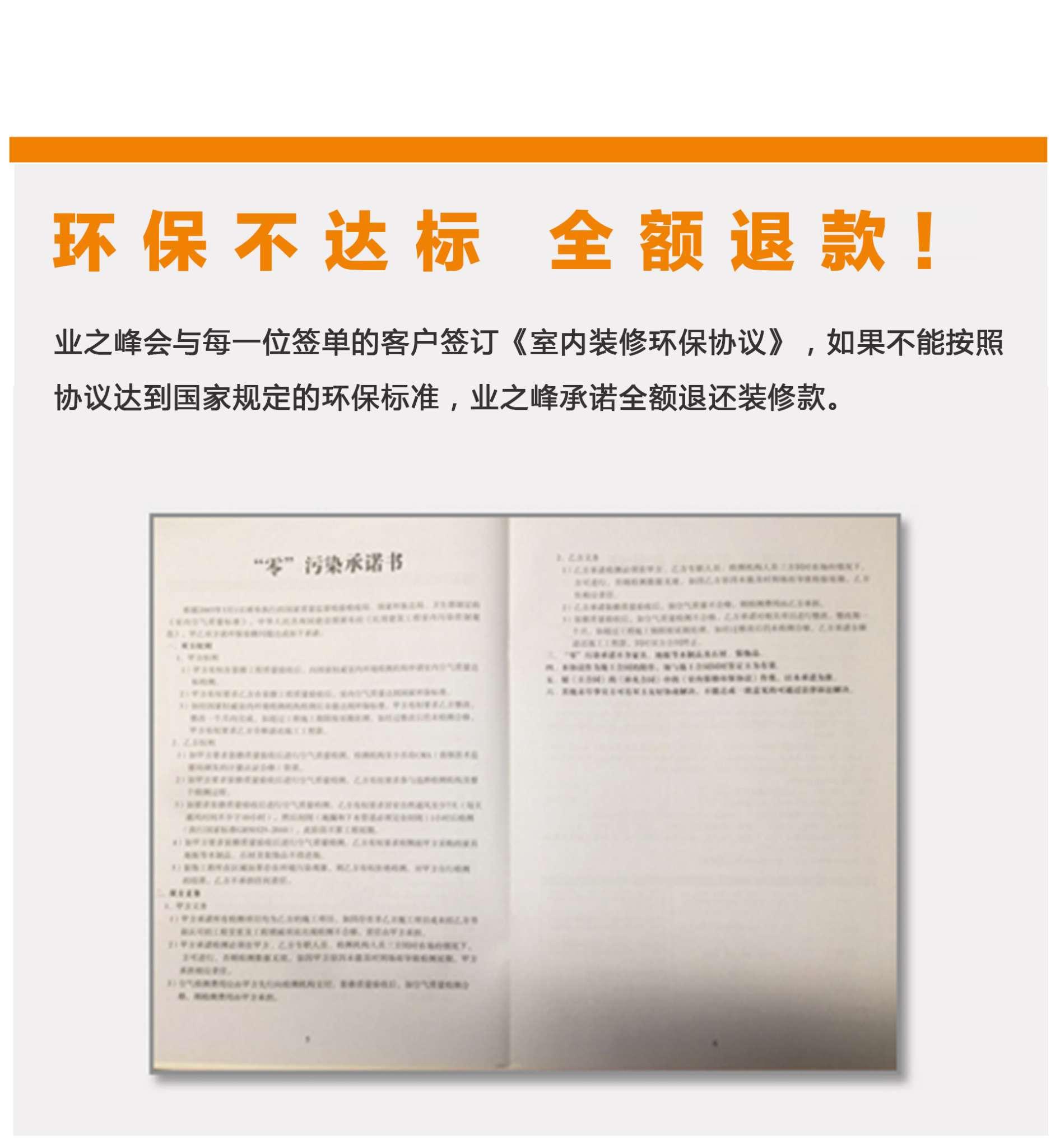 业之峰环保三防_05.jpg