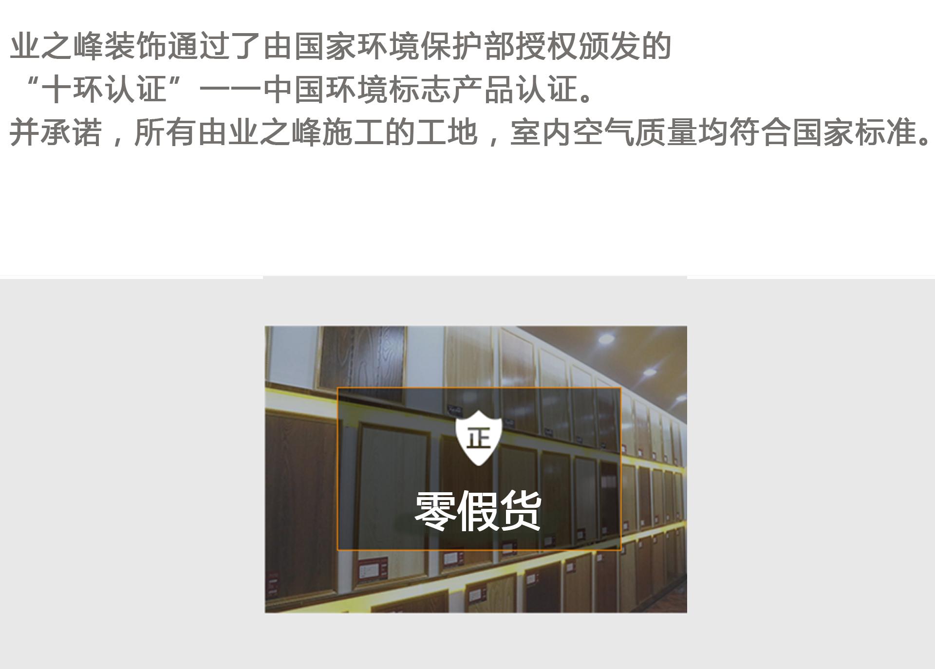 业之峰五零工程_03.jpg