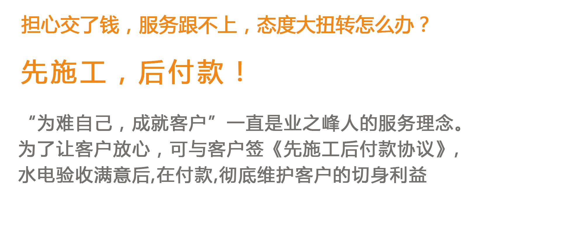 业之峰五零工程_09.jpg