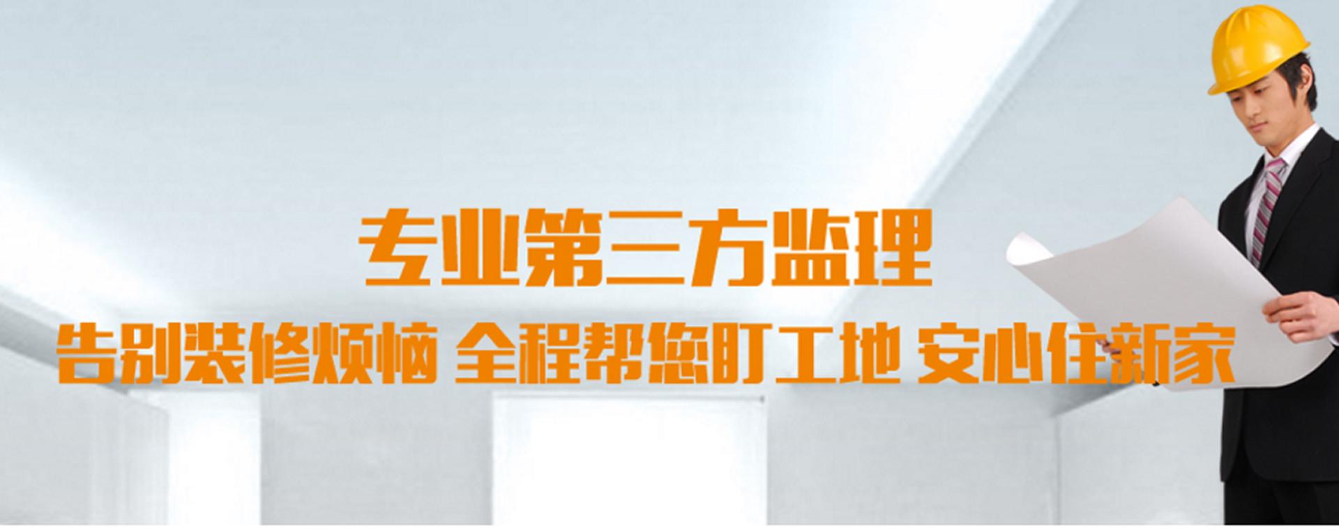 业之峰第三方检查工程_01.jpg